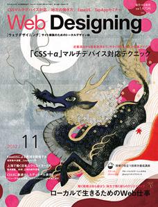 Web Designing 2012年11月号