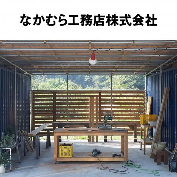 Nakamura Koumuten Inc.