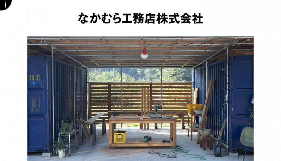 nakamura-inc