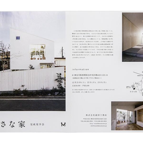 Maeda Koumuten Inc. flyer 2