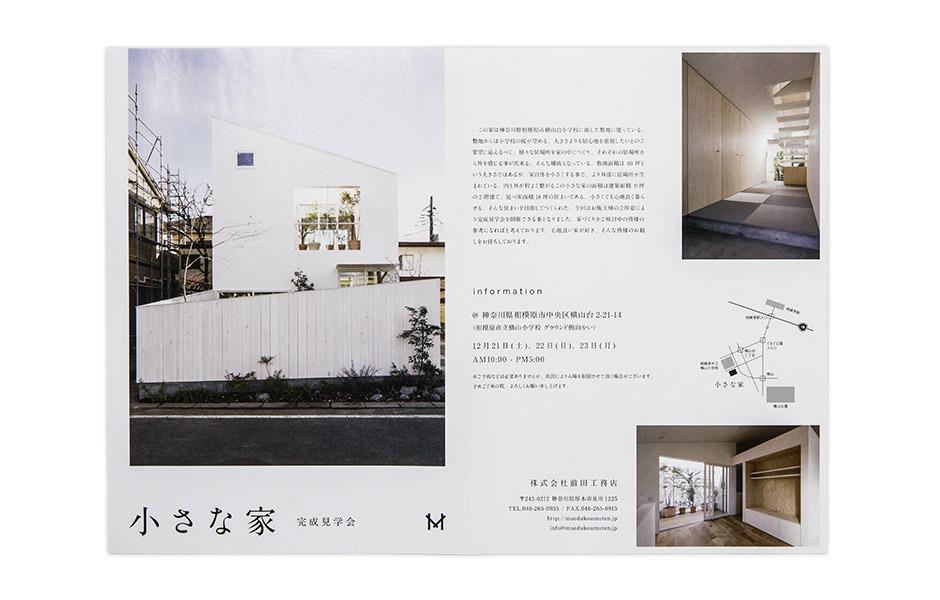 maeda-smallhouse
