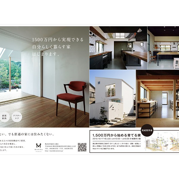 Maeda Koumuten Inc. flyer 5