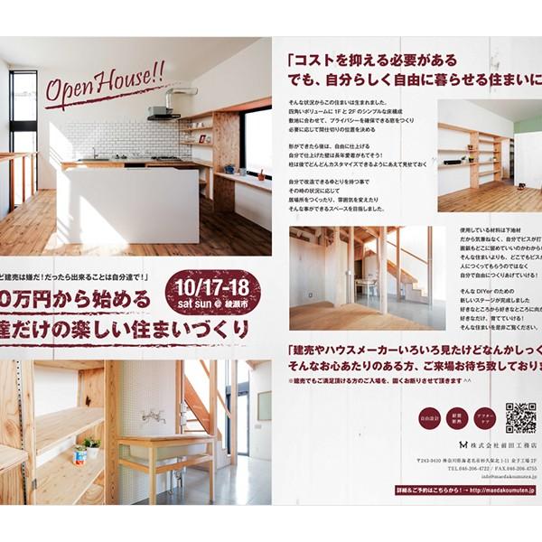 Maeda Koumuten Inc. flyer 6