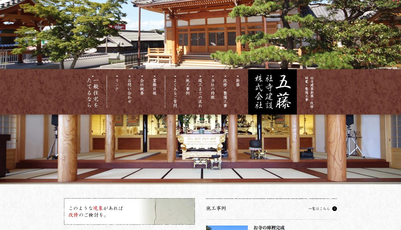 Goto Syaji Inc.