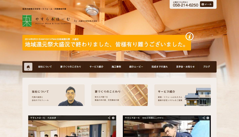 Yasuragi Home