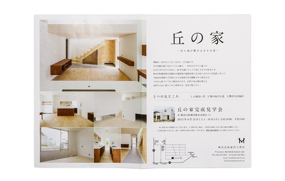 Maeda Koumuten Inc. flyer 1