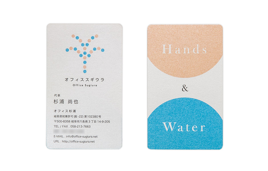 Office Sugiura Card