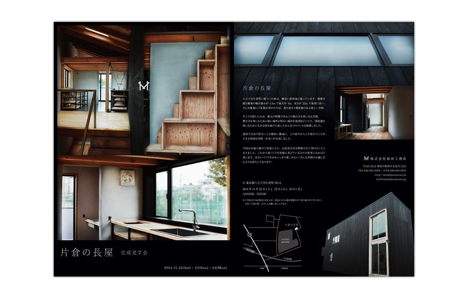 Maeda Koumuten Inc. flyer 3