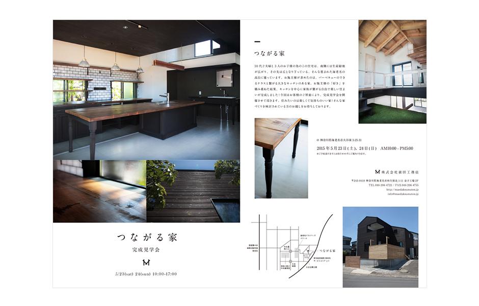 Maeda Koumuten Inc. flyer 4