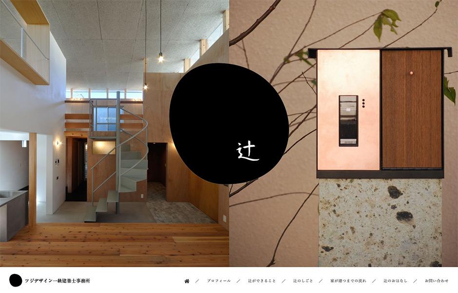 Tsuji Design