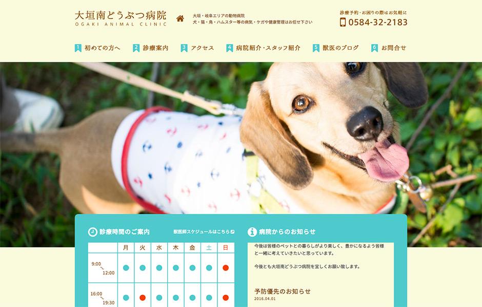 Ogaki Minami Animal Hospital
